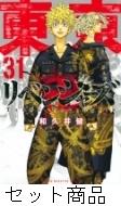 東京卍リベンジャーズ 1 -22 巻セット