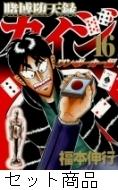 賭博堕天録カイジワン・ポーカー編 1 -16 巻セット