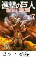 進撃の巨人Beforethefall 1 -16 巻セット