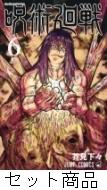 呪術廻戦 1 -6 巻セット