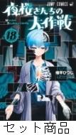夜桜さんちの大作戦 1 -8 巻セット