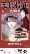 美食探偵明智五郎 1 -5 巻セット