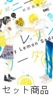 ハニーレモンソーダ 1 -16 巻セット