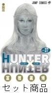 HUNTER×HUNTER 1 -36 巻セット