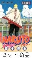 NARUTO—ナルト— 1 -72 巻セット