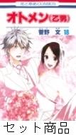 オトメン(乙男) 1 -18 巻セット