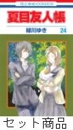 夏目友人帳 1 -23 巻セット