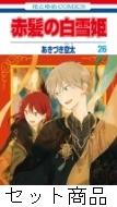 赤髪の白雪姫 1 -21 巻セット