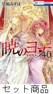 暁のヨナ 1 -35 巻セット