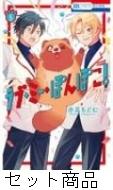ラブ・ミー・ぽんぽこ! 1 -5 巻セット