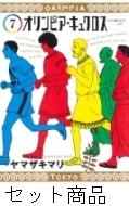 オリンピア・キュクロス 1 -4 巻セット