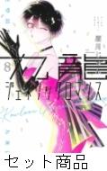 九龍ジェネリックロマンス 1 -4 巻セット