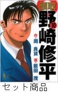 頭取野崎修平 1 -10 巻セット