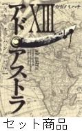 アド・アストラ−スキピオとハンニバル− 1 -13 巻セット