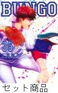 BUNGO−ブンゴ− 1 -26 巻セット