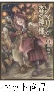 ソマリと森の神様 1 -6 巻セット