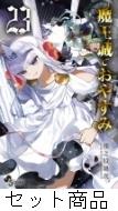魔王城でおやすみ 1 -17 巻セット