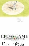 クロスゲーム 1 -9 巻セット