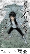 蒼穹のアリアドネ 1 -9 巻セット