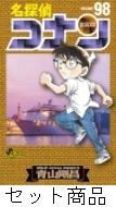 名探偵コナン 1 -98 巻セット