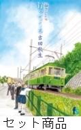 海街diary(うみまちダイアリー) 1 -9 巻セット
