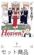 Heaven? 1 -6 巻セット