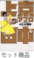 上京アフロ田中 1 -10 巻セット
