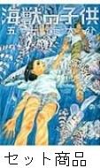 海獣の子供 1 -5 巻セット