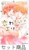 恋わずらいのエリー 1 -12 巻セット