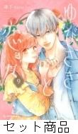 ゆびさきと恋々 1 -4 巻セット