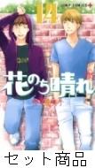 花のち晴れ〜花男NextSeason〜1 -10 巻セット