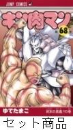 キン肉マン 1 -68 巻セット