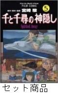千と千尋の神隠し(フィルムコミック) 1 -5 巻セット