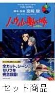 ハウルの動く城(フィルムコミック) 1 -4 巻セット