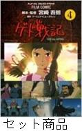 ゲド戦記フィルムコミック 1 -4 巻セット