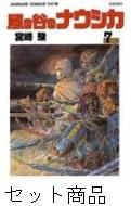 風の谷のナウシカ(ワイド判) 1 -7 巻セット