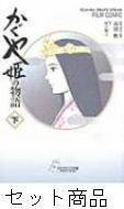 かぐや姫の物語下 1 -2 巻セット