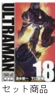 ULTRAMAN 1 -15 巻セット