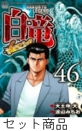 白竜LEGEND 1 -46 巻セット