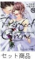 PerfectCrime 1 -7 巻セット