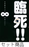 臨死!!江古田ちゃん 1 -8 巻セット