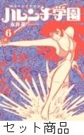 50周年記念愛蔵版ハレンチ学園 1 -6 巻セット