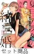 夏目アラタの結婚 1 -5 巻セット