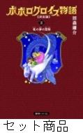 ポポロクロイス物語決定版 1 -3 巻セット