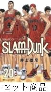 SLAM DUNK新装再編版         1 -20 巻セット