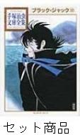 ブラック・ジャック 1 -12 巻セット