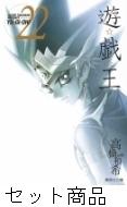 遊☆戯☆王 1 -22 巻セット