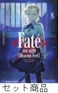 Fate/staynight「Heaven'sFeel」 1 -5 巻セット