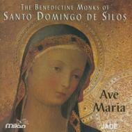 Ave Maria : シロス修道院聖歌隊