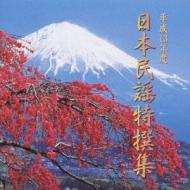 平成13年度 日本民謡特撰集